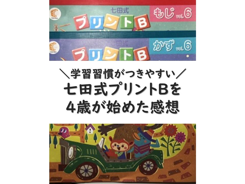 七田式プリントBを4歳年中が始めた感想!学習習慣をつけたい人に   幼児の知育情報サイト   たねまきぶろ...