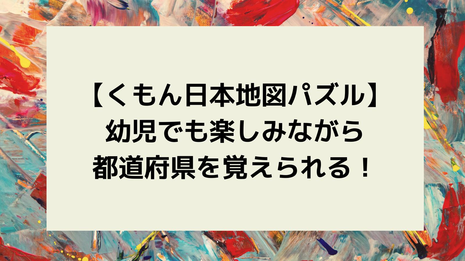 くもん日本地図パズルに2歳と5歳が夢中!楽しみながら地図を覚える   幼児の知育情報サイト   たねまきぶ...
